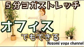 #21【yoga】オフィスでもできる!5分で簡単チェアヨガストレッチ【ダイエット】