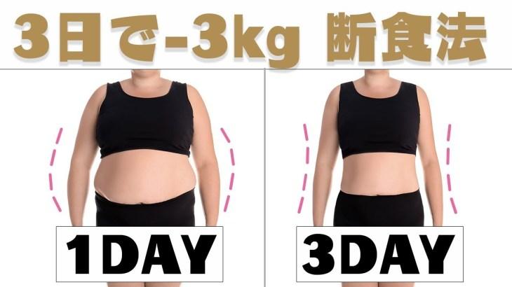 【5分でわかる】-3kg必ず痩せるダイエット『 断食 法 』とは?【迫田和也】【intermittent fasting】 【整体】 【便秘】