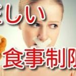【ダイエット】プロが教える正しい食事制限