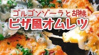 【ダイエットレシピ】低糖質超ヘルシーピザの作り方!【ピザ風オムレツ】