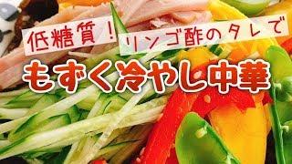 タレから作る!もずく冷やし中華のレシピ!低糖質なダイエットメニュー