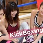 有名人が多数来館するキックボクシングダイエットが女性の痩身|二の腕|ウエストくびれ|ヒップアップに大人気の秘密!