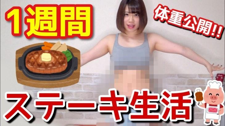 【ダイエット】女性が1週間ステーキ生活したら体重はどうなる?【検証】