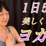 5分でできる!美しくなるヨガ入門【ダイエットにも】〜太陽礼拝〜