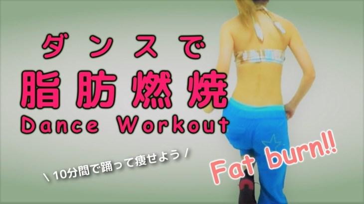 【ダンスでダイエット】脂肪燃焼🔥簡単なエクササイズで痩せよう・エクササイズ動画 Diet Dance Exercise  #039