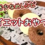 ダイエット中のおやつレシピ⑪ Diet Recipe【パンダワンタン】