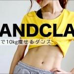 【HANDCLAP】2週間で10kg痩せるダンスの効果的な踊り方紹介!一緒にダイエットしよう!◆2주에 10kg 빠지는 춤  Fitz and the Tantrums /Dancing