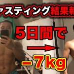 【断食ダイエット】結果報告!5日間で−7kg痩せた方法公開中