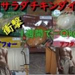 【衝撃の結末】1週間サラダチキンダイエット【-〇キロ】