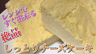 【簡単】おからパウダーで作ったチーズケーキがダイエットに最高!How to make cheesecakes