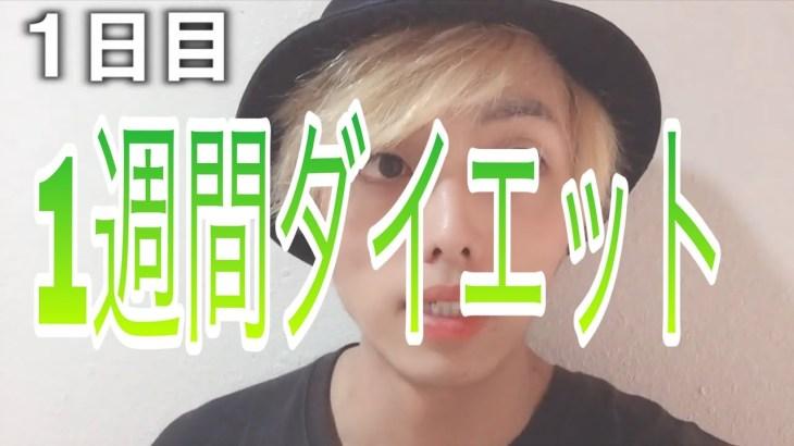 アイドル級【ダイエット】ファスティング 1週間でどれくらいやせれる? SHUN 1〜4日目