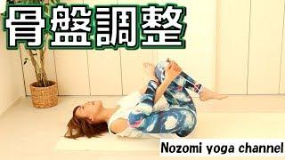 【ヨガ】骨盤調整YOGA☆Pelvic correction【ダイエット】