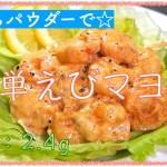【糖質制限レシピ】「おからパウダーで簡単えびマヨ」【ダイエット】
