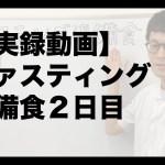 【実録動画】ファスティング(断食)準備食2日目 広島 福山 デトックス&ダイエット