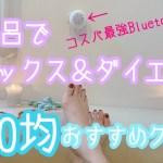全部で1000円!!風呂で使えるリラックス&ダイエット100均グッズ購入品