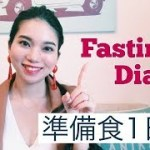 【準備食1日目】5日間断食の記録!ファスティングのやり方・効果について【ダイエット&健康】
