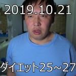 2019.10.21 断食ダイエットチャレンジ25~27日目 10月19日~10月21日目 断食3週間達成!