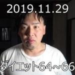 2019.11.29 断食ダイエットチャレンジ64~66日目(+軽い筋トレ) 11月27日~29日 断食2か月達成!