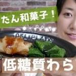 【簡単スイーツ!】モッチモチの低糖質わらび餅【糖質制限ダイエット】