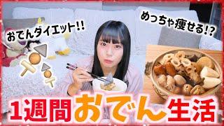 【検証】1週間おでん縛り生活でダイエット!!!!!まじで痩せる!