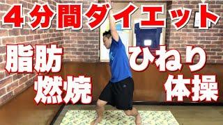 【4分間ダイエット】脂肪燃焼ひねり体操