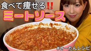 【痩せるレシピ】ダイエット中でも食べれる鶏胸肉で作るミートソース!【減量飯】