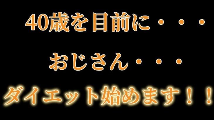 【ダイエット】#1 40歳を目前に・・・おじさん・・・ダイエット始めます!!