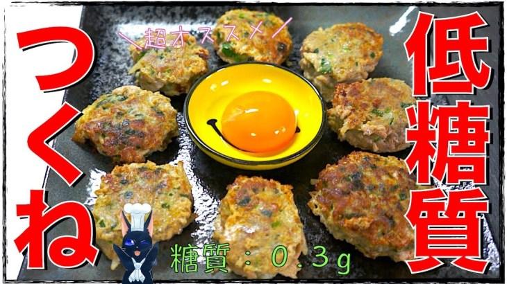 【糖質制限レシピ】豚ひき肉で超簡単!「シャキシャキ低糖質つくね」の作り方【ダイエット】Low Carb Tsukune Recipe