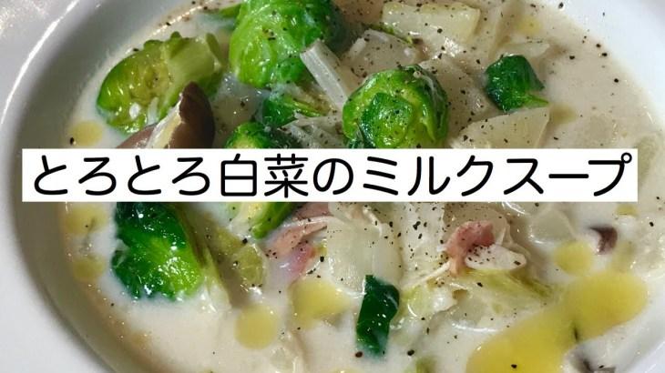 【美肌ご飯】お野菜たっぷりでとても簡単!白菜のミルクスープは栄養たっぷりで健康的にダイエット!寒い日にぜひ〜!
