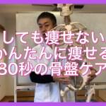 ダイエットなら簡単に痩せる骨盤ケアを伝える奈良県葛城市の心整体院へ