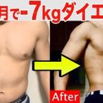 短期間で劇的に腹筋を割るダイエット運動方法