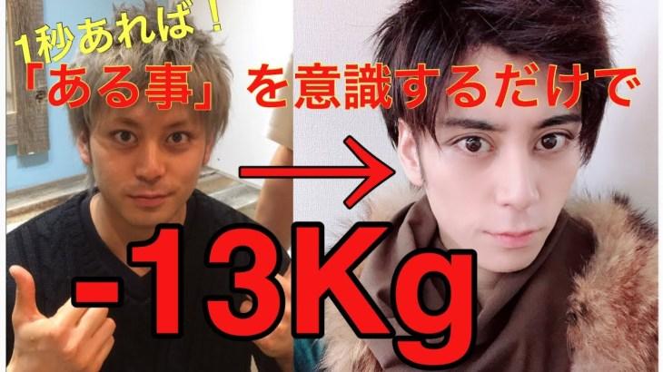 【超簡単】お金もやる気もいらない!実際に3ヶ月で13キロ痩せた方法を伝授します!