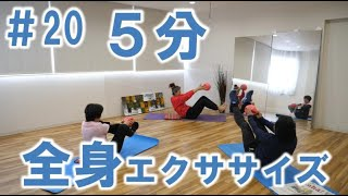 【5分】【自宅簡単】【全身運動】体や心、深層心理ダイエットの情報も配信中!