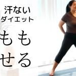 内もも付け根痩せる簡単ヨガ/ぽっちゃりてもできる/汗ないダイエット!