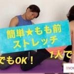 【産後ダイエット】産後ママ必見!隙間時間を使って簡単ストレッチ!!!#1