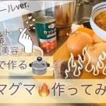 【簡単レシピ】女のマグマ🔥  オートミール   ダイエットご飯作ってみた!