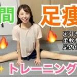 【筋トレ女子】1週間足痩せトレーニング【ダイエット】