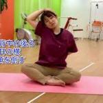 【即席ダイエット!!2重顎解消ヨガストレッチ体操】