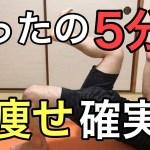 【たった5分で脚痩せ】誰でも簡単に1週間で脚やせする方法【ダイエット トレーニング】