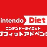 【リングフィット アドベンチャー】3か月チャレンジ!Nintendo ダイエット 2020.09.03