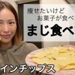 【超簡単】パリパリ!美味しすぎるプロテインチップスレシピ!【ダイエット食】