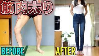 【脚やせダイエット】毎日5分!脚やせマッサージ【超簡単】