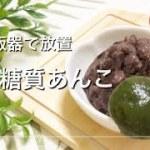 【簡単ダイエット】ほぼ放置!炊飯器で簡単に糖質制限のあんこがサクッと失敗なし|How to make a simple low-carbohydrate bean paste