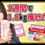 【開始1週間で-1.8キロ減量!】プロティンドリンクでおきかえダイエット【DHCダイエットチャレンジ〜入山楓・EP1〜】