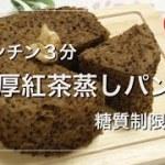 【簡単ダイエット】濃厚紅茶蒸しパン!ケーキ風おからパウダーで糖質制限|Steamed low-carb black tea bread