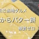 【簡単ダイエット永久保存版】秋田名物バター餅をおからパウダーとオオバコで再現!ケンミンショーで紹介されただけあり!糖質ゼロ| delicious rice cake with zero sugar