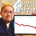 最近のことーiPhone 12 Mini 1週間使ってみて&30代男のダイエット経過報告(#027)