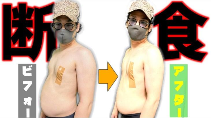 断食ガチダイエットでどのくらい痩せる?3日間でげっそりファスティング術!【断食】