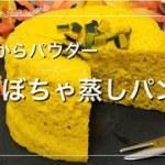 【簡単ダイエット】レンチン濃厚かぼちゃ蒸しパン!Steamed pumpkin bread with low calories easily in the microwave