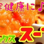 脂肪燃焼♪野菜たっぷりのデトックススープ−超簡単ダイエットスープ−